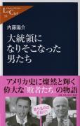内藤陽介さんのプロフィール