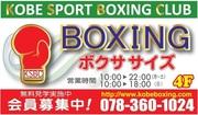 神戸スポーツボクシングクラブのブログ