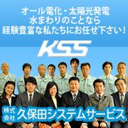 オール電化のことなら株式会社久保田システムサービス