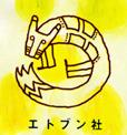 エトブン社絵草紙 ETOBUNSHA illustrator.jp