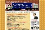 公務員試験 (初級)インターネットラジオ講座