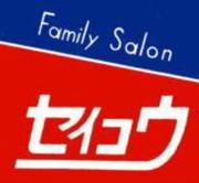 理容室/Family Salon セイコウから