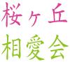 桜ヶ丘相愛会の日時計ブログ