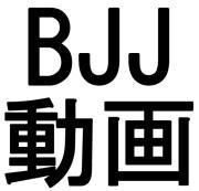 ブラジリアン柔術動画〜テクニック試合動画〜
