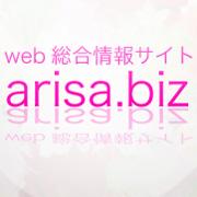 WEB総合情報サイト arisa.biz