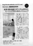 健康 美肌研究所 スタッフのブログ