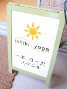 一木ヨーガスタジオのブログ