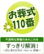 千葉県松戸市・東京の葬儀社ウェルフェア