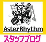 アスターリズムのスタッフブログ