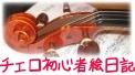 チェロ初心者絵日記