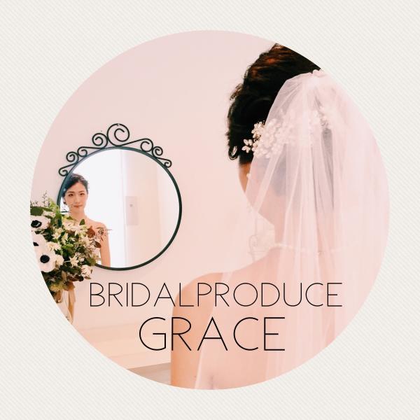 bridal produce grace の blog