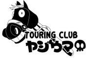 Touringclub野次馬