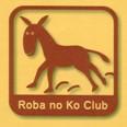 ロバの子クラブ