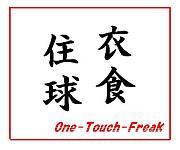 One Touch Freak