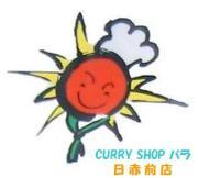 カレーショップバラ 日赤前店