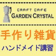 ガーデンクリスタル(徒然日記)