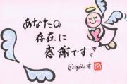 『天使の書』