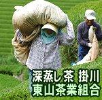 深蒸し茶の東山茶業組合