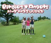 BirdiesAngels〜三度の飯より恋とゴルフが好き〜