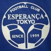 エスペランサ東京FC活動日記