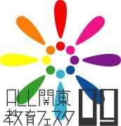 ALL関東教育フェスタブログ