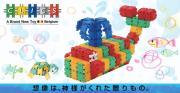 ベルギーの知育ブロック玩具