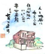 人と地球にやさしい家〜株式会社 葵建設ブログ〜