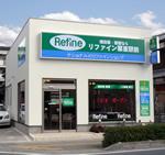リファイン栗東駅前スタッフブログ