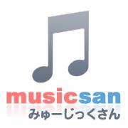 洋楽CM曲・主題歌・BGM視聴:みゅーじっくさん