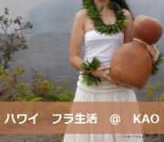 ハワイ フラ生活