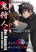 オリジナル小説 鬼狩人-oni kari bito-