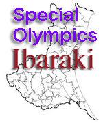 スペシャルオリンピックス日本・茨城設立準備委員会