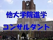 あなたもなれる東京大学院生