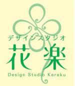 デザインスタジオ花楽(Karaku)