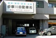 がんこ職人のMINI修理工場