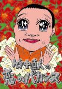 ラヴィログ〜ラジオDJ×経営者×先生×バンドマン