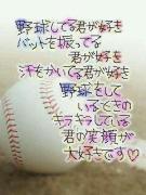 野球溺愛中◇甲子園に、恋をした。。。◇