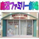鹿沼ファミリー劇場イベント日誌