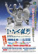 『いわて銀河100kmチャレンジマラソンへの挑戦!!』