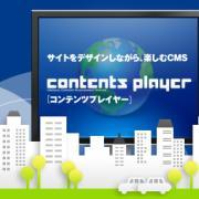 サイト専用CMS[contents-player]で何を伝うよう!!