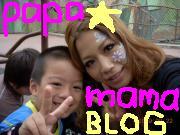 ☆☆papa mama ブログ☆☆