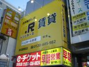 浜松の賃貸仲介専門店 「 ドッとあーる賃貸 」