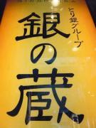 酒らぼ日記