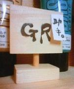 GRの助手メモ。(旧Goto Rocket)