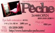 歌舞伎町ヘアメイクpeche(ペシェ)のブログ