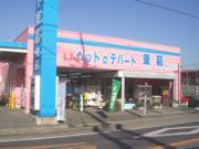 ペットのデパート東葛・柏店最新情報!