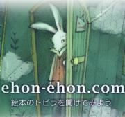 ehon-ehon.com