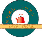 おためしキッチン〜活力鍋とおいしい生活〜