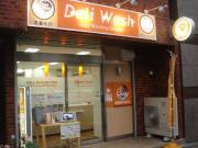 デリウォッシュ新宿店のオフィシャルなブログ