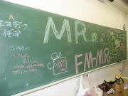 MR研究会 ブログ